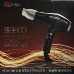 מייבש שיער גדעון Super Energy 3800 - פן גדעון 3800